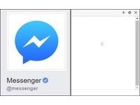 快訊/臉書私訊一片空白!無限「轉圈圈」當機 全球網友崩潰