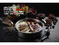 「肉多多火鍋」知名鍋物新品牌 打造肉多多餐飲集團