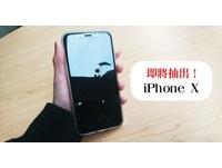 最後機會拿免費iPhone X!地表最狂聖誕禮下載ET APP就能抽