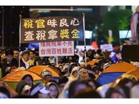 財稅黑手不除 台灣如何幸福共好?