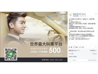 叫車平台「滴滴出行」進軍台灣 宣布招募北部首批合作駕駛