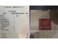 低溫12度外送還要畫臘腸狗!顧客跟風打卡…麥當勞員工崩潰了