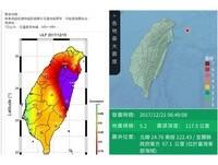 「地磁紫異常」預言7天內花蓮規模5強震!氣象局打臉超無言