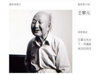 享嵩壽109歲!國寶畫家王攀元辭世 「畫布上的詩人」反映鄉愁