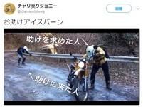 騎士結冰坡道抖著硬撐 友滑步衝救變「大便姿」倒退嚕