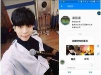 鐘鉉燒炭遭屁孩惡搞!女粉怒提告「地獄哏圖」:台灣人愛霸凌