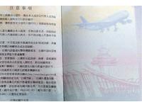 護照印美國機場!立委罵「烏龍全民買單」 外交部:費用廠商吸收