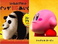 戽斗系列真的沒有極限!熊貓洞穴x星之卡比聯名讓人笑到崩潰