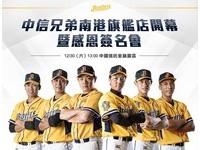 中信兄弟南港旗艦店30日開幕 彭政閔、林威助出席