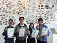 遠東科大創新所學生 榮獲全國三創競賽第1、3名