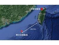 南海唯一!氣象局建置「東沙島剖風儀」 增加颱風預警能力