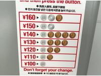 160=100+50+10!日販賣機「硬幣對照表」 網狂讚:我常搞錯