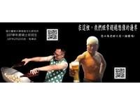 KUSO招生「倒米酒、拿啤酒」 狂老師大秀6張戰鬥海報