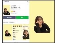 廢到笑!LINE新主題「圓框女」撒嬌賣萌 網笑噴:江小姐誰啦