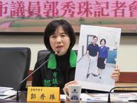 初選成箭靶 南市議員郭秀珠:市民要的是牛肉不是抹黑
