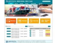 航港系統2.0正式委託建置 109年上線航商作業更便捷