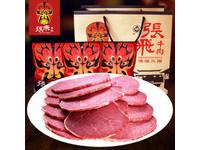 張飛牛肉被告詐欺!三國迷受騙求償「根本不是張飛煮的」