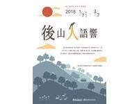 東大「後山人語響」文創展 地方為本連結全球華語文學