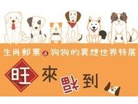 迎狗年! 中華郵政1/12起辦生肖郵票&狗狗的異想世界特展