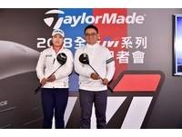 體驗TaylorMade全新球桿 程思嘉新年目標重返LPGA