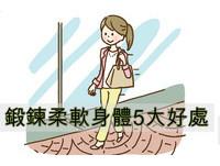 走路姿勢變優雅!肢體柔軟5大好處 先學放鬆肌肉健身操
