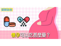 懷孕時可以吃甚麼藥? 先搞懂「藥物分級、3個孕期」