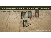 發現第五塊「台灣關地界碑」 高雄出現「尋碑熱」