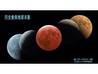 睽違152年「超級藍色血月」來了! 超級月亮三部曲31日登場