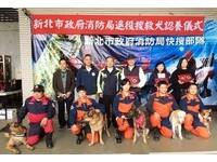 走過高雄氣爆、台南地震!新北9搜救犬退休了 新主人好榮幸