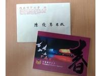 從警近30年第一次收到署長親筆新春賀卡 開心收藏!