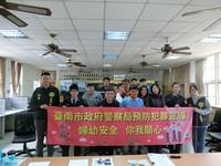 婦幼人身安全宣導 南市警與學校合作