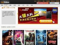 【廣編】myVideo「0元」招待 電影、動漫免費看到飽