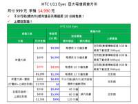 【廣編】HTC U11 Eyes 亞太電信月付999元