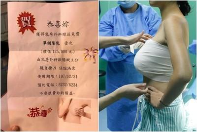 高醫尾牙「單側隆乳」獎項兌現了! 護理師暖贈乳癌婦