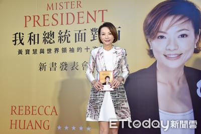 台灣媒體人創舉 黃寶慧與世界領袖10次精彩對話集結出書