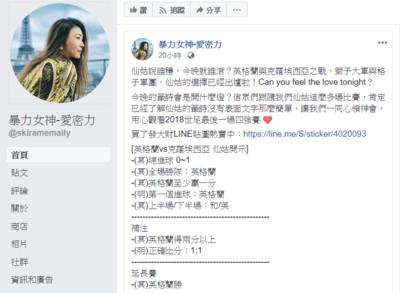 挑戰謝忻「世足冥燈」地位 台灣運彩認證的仙姑開示
