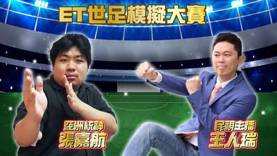 ET世足冠軍模擬大賽 王人瑞、統神帶你看「法克大戰」