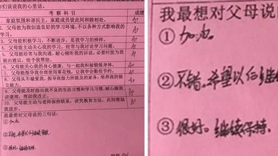 學校寄「父母成績單」孩子評分 媽狂翻信箱超忐忑