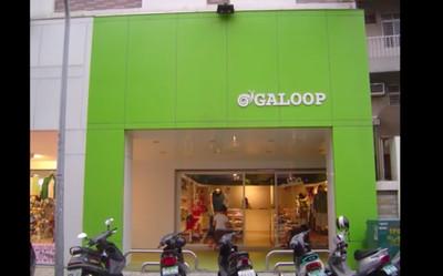 要結束了!15年Galoop蝸牛品牌8月底熄燈 網暴哭:我的青春回憶