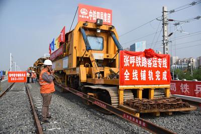 華聞快遞/內蒙古首條高鐵 「張呼高鐵」全線鋪軌完成