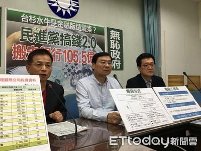 指控台杉公司有搬錢三部曲 國民黨團嗆:移請監察院調查