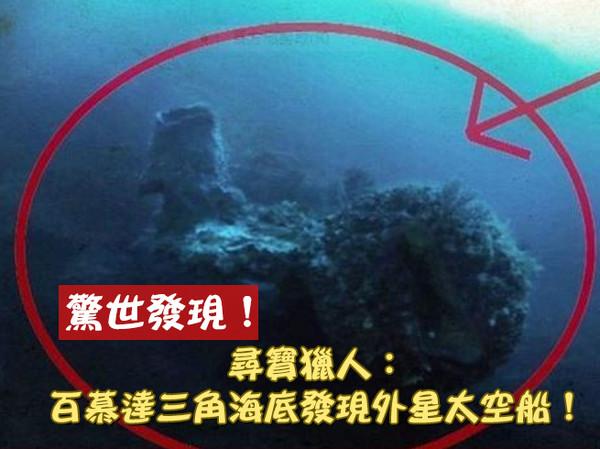 影/驚世發現!尋寶獵人:百慕達三角海底發現外星太空船!