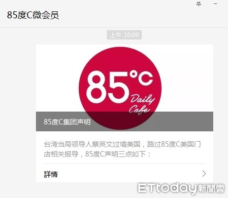 85 Degrees C Issued A Statement To Support The 1992 Consensus