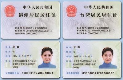 邱智淵/居住證問題凸顯中國vs.台灣的民心之爭