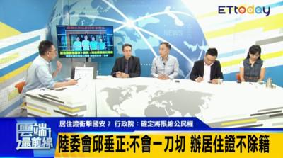 台商領證「拜託民進黨幫忙講」 洪孟楷:限縮公民權是保護方式?