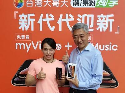 【廣編】台灣大iPhone XS開賣 亞運金牌郭婞淳公益現身