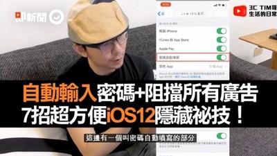 影/密碼自動填+檔廣告!iOS 12隱藏7招密技「3C達人全公開」 網讚實用