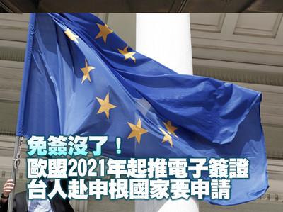 免簽沒了!歐盟2021年起推電子簽證 台人赴申根國家要申請