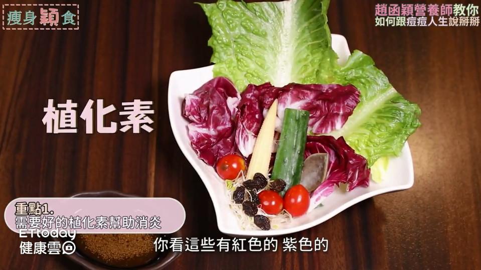 長痘痘?營養師激推3大滅痘食物。(圖/翻攝自趙函穎營養師Youtube)