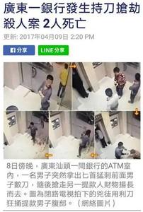 男子臉書社團發佈強盗殺人訊息 亂貼大陸的觸法